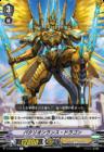 バタリオンランス・ドラゴン(ブースターパック第12弾【天輝神雷】収録)
