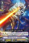 プレナリーレイ・ドラゴン(ブースターパック第12弾【天輝神雷】収録)