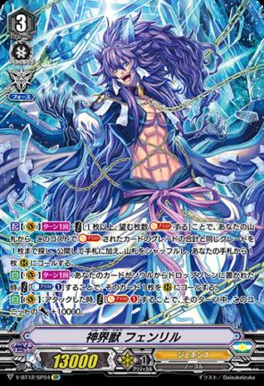SPクランパック(神界獣 フェンリル)収録カード