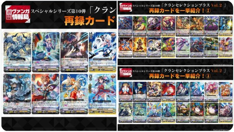 【再録】スペシャルシリーズ「クランセレクションプラス Vol.2」の再録カード一覧が公開!