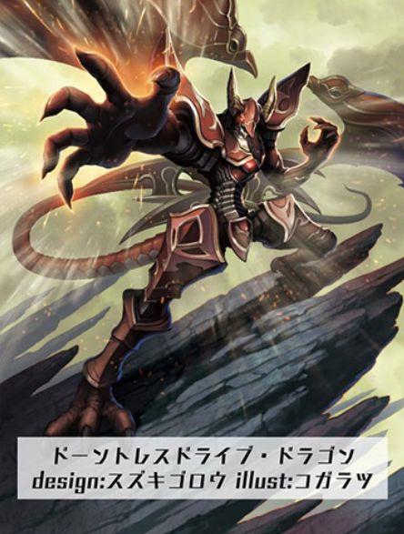 イラスト:ドーントレスドライブ・ドラゴン(クランセレクションプラス Vol.1)
