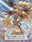 イラスト:純真の宝石騎士 アシュレイ(クランセレクションプラス Vol.1)