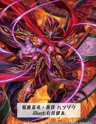 イラスト:妖魔忍竜・黄昏 ハンゾウ(クランセレクションプラス Vol.1)