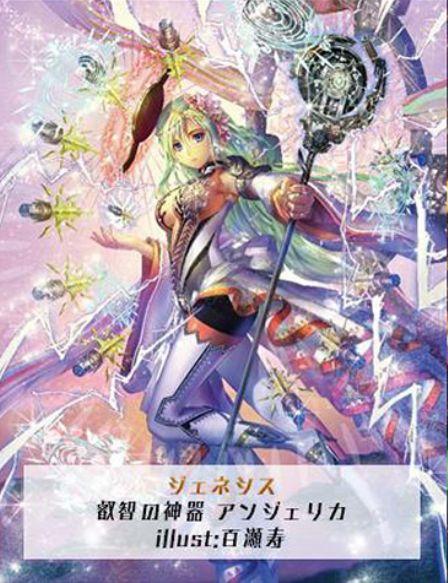 イラスト:叡智の神器 アンジェリカ(クランセレクションプラス Vol.1)