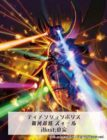 イラスト:銀河超獣 ズィール(クランセレクションプラス Vol.1)