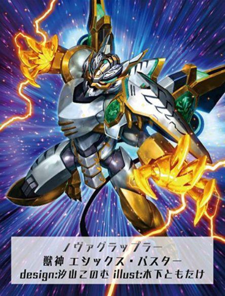 イラスト:獣神 エシックス・バスター(クランセレクションプラス Vol.1)