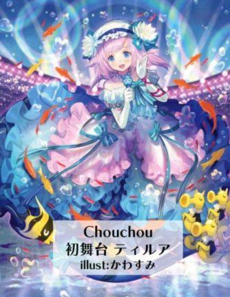 Chouchou 初舞台 ティルア(OCR版