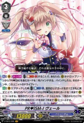 PRISM-I ヴェール(ヴァンガード「Twinkle Melody」収録)