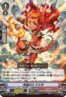 希望の火 エルモ(結成!チームQ4)