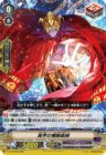 冥界の催眠術師(最強!チームAL4)