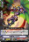 妖魔忍竜 クロギリ(神羅創星)