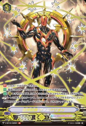 ASR・ヴァルヘリオン・アナザーシークレットレア ブースターパック第12弾【天輝神雷】収録
