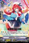 虹色の欠片 ウラニー(ヴァンガード「Twinkle Melody」収録)