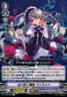 狂い咲く薔薇 ファライナ(ヴァンガード「Twinkle Melody」収録)