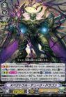 スペクトラル・デューク・ドラゴン(スペシャルシリーズ第9弾【クランセレクションプラス Vol.1】収録)