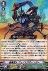 蟲毒怪人 ヴェノムスティンガー(スペシャルシリーズ第9弾【クランセレクションプラス Vol.1】収録)