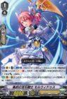 集約の宝石騎士 モルウィドゥス(スペシャルシリーズ第10弾【クランセレクションプラス Vol.2】収録)