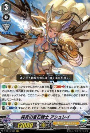 純真の宝石騎士 アシュレイ(スペシャルシリーズ第10弾【クランセレクションプラス Vol.2】収録)