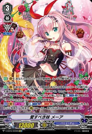 愛すべき妹 メーア(OCRver.)(ヴァンガード「Twinkle Melody」収録)