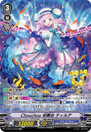 Chouchou 初舞台 ティルア(OCRver.)(エクストラブースター第15弾【Twinkle Melody】収録)