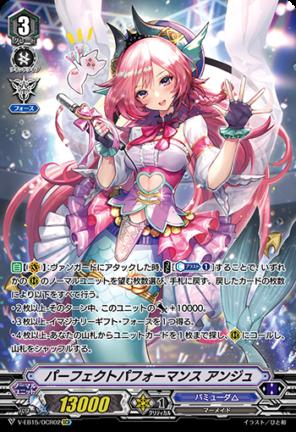 パーフェクトパフォーマンス アンジュ(OCRver.)(エクストラブースター第15弾【Twinkle Melody】収録)