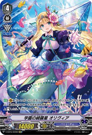 学園の綺羅星 オリヴィア(OCRver.)(エクストラブースター第15弾【Twinkle Melody】収録)