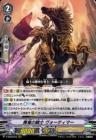 黒竜の騎士 ヴォーティマー(スペシャルシリーズ第9弾【クランセレクションプラス Vol.1】収録)