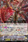 星輝兵 カオスブレイカー・ドラゴン(スペシャルシリーズ第9弾【クランセレクションプラス Vol.1】収録)