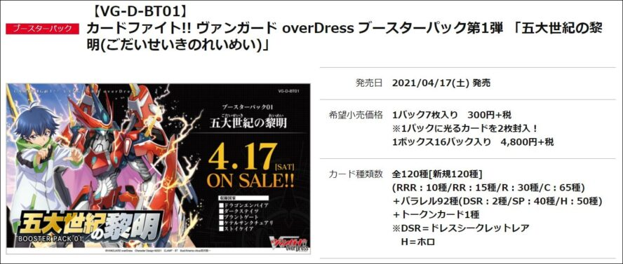 VG「overDress」第1弾【五大世紀の黎明】最安通販予約情報