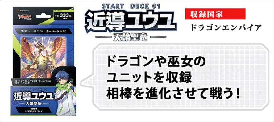 スタートデッキ【近導ユウユ -天輪聖竜-】収録&最安通販予約情報まとめ!