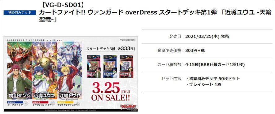 【VG-D-SD01】 カードファイト!! ヴァンガード overDress スタートデッキ第1弾 「近導ユウユ -天輪聖竜-」