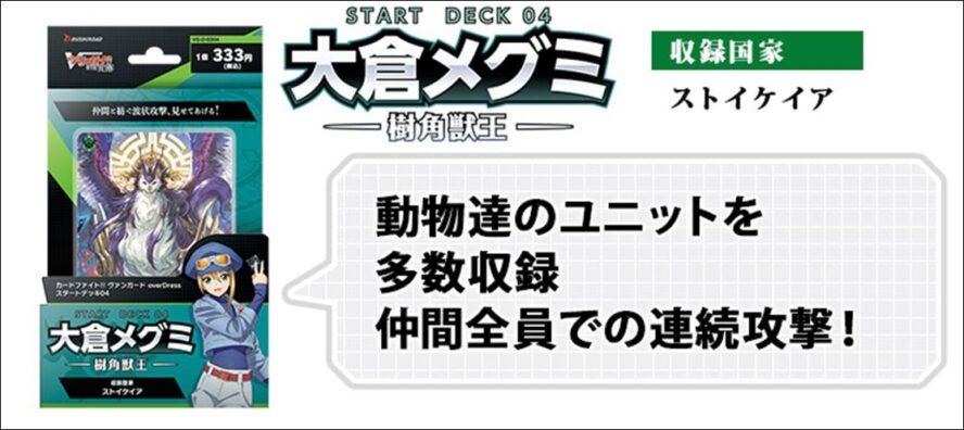 スタートデッキ【大倉メグミ -樹角獣王-】収録&最安通販予約情報まとめ!
