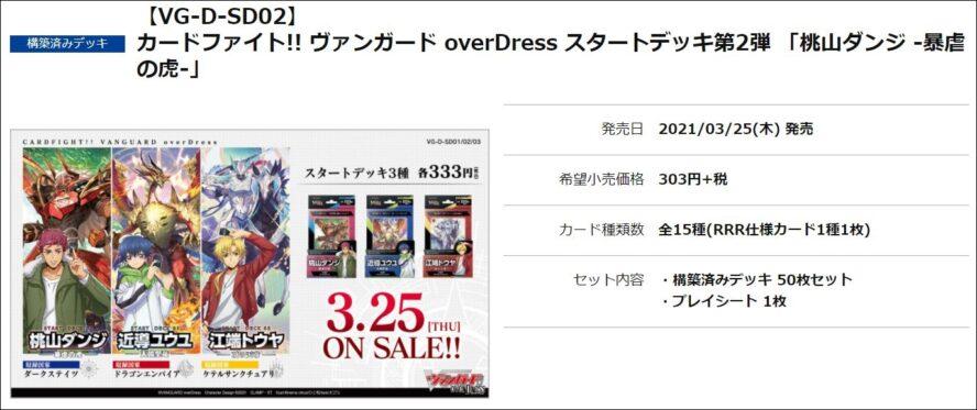 【VG-D-SD02】 カードファイト!! ヴァンガード overDress スタートデッキ第2弾 「桃山ダンジ -暴虐の虎-」