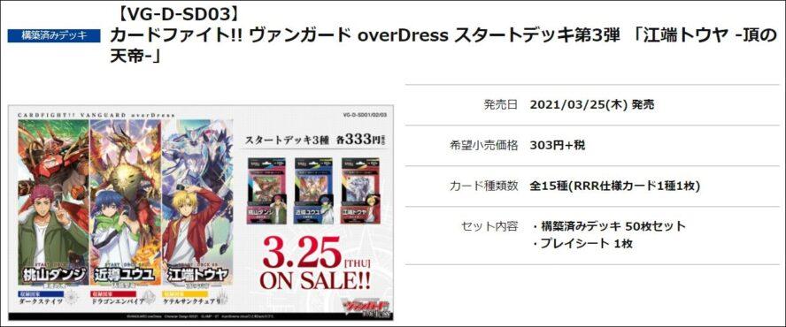 【VG-D-SD03】 カードファイト!! ヴァンガード overDress スタートデッキ第3弾 「江端トウヤ -頂の天帝-」