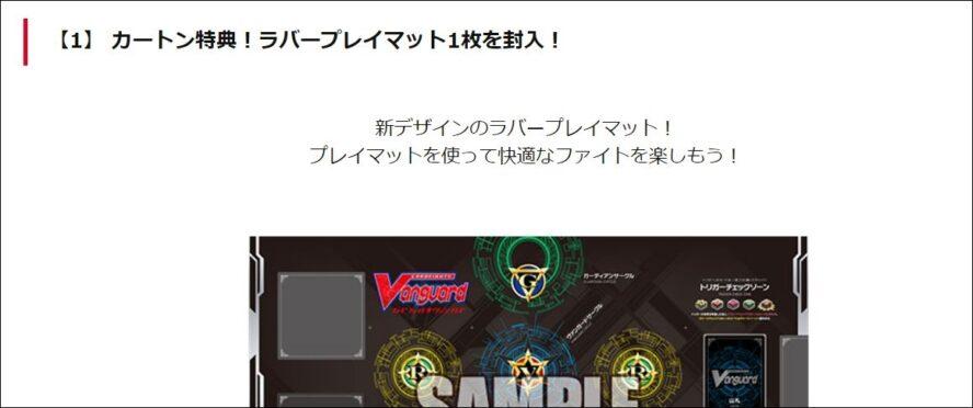 五大世紀の黎明【1】 カートン特典!ラバープレイマット1枚を封入!