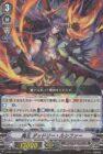 魔王 ダッドリー・ルシファー(スペシャルシリーズ第10弾【クランセレクションプラス Vol.2】収録)