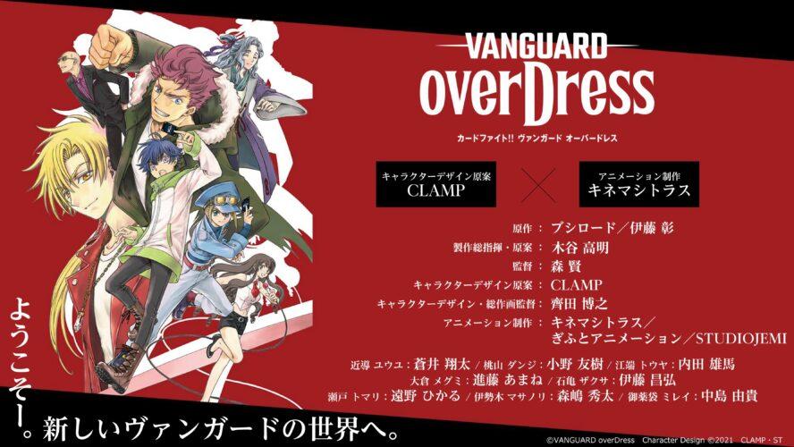 TVアニメ「カードファイト!! ヴァンガード overDress」  CLAMP×キネマシトラス  ようこそー。新しいヴァンガードの世界へ。