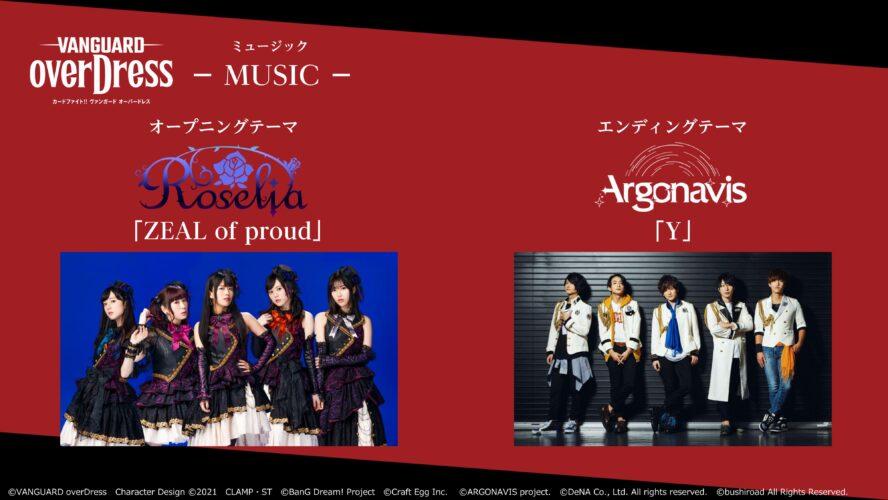 オープニングテーマ:Roselia「ZEAL of proud」 エンディングテーマ:Argonavis「Y」