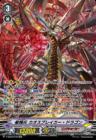 星輝兵 カオスブレイカー・ドラゴン(SPver.)(スペシャルシリーズ第9弾【クランセレクションプラス Vol.1】収録)