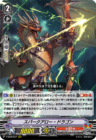 スパークアロー・ドラゴン(スペシャルシリーズ第9弾【クランセレクションプラス Vol.1】収録)