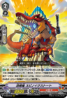 恐喝竜 スピノイクストート(スペシャルシリーズ第9弾【クランセレクションプラス Vol.1】収録)