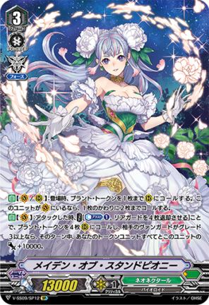 メイデン・オブ・スタンドピオニー(SPver.)(スペシャルシリーズ第9弾【クランセレクションプラス Vol.1】収録)
