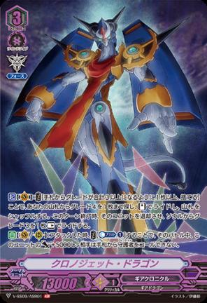 クロノジェット・ドラゴン:アナザーシークレットレアASRパラレル(スペシャルシリーズ第9弾【クランセレクションプラス Vol.1】収録)
