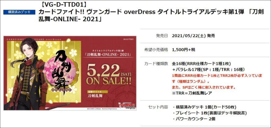 商品情報【VG-D-TTD01】 カードファイト!! ヴァンガード overDress タイトルトライアルデッキ第1弾 「刀剣乱舞-ONLINE- 2021」