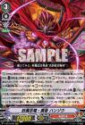妖魔忍竜・黄昏 ハンゾウ(スペシャルシリーズ第10弾【クランセレクションプラス Vol.2】収録)