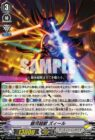 銀河超獣 ズィール(スペシャルシリーズ第10弾【クランセレクションプラス Vol.2】収録)