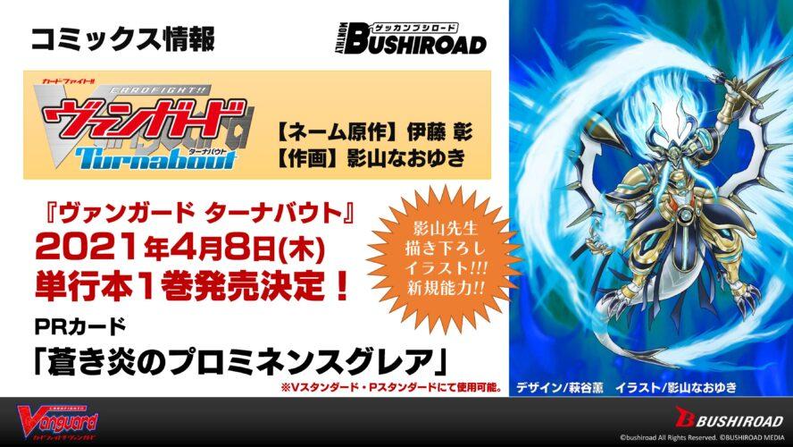 コミックス「カードファイト!! ヴァンガード ターナバウト」単行本1巻が4月8日(木)発売決定!PRカード「蒼き炎のプロミネンスグレア」も付属!
