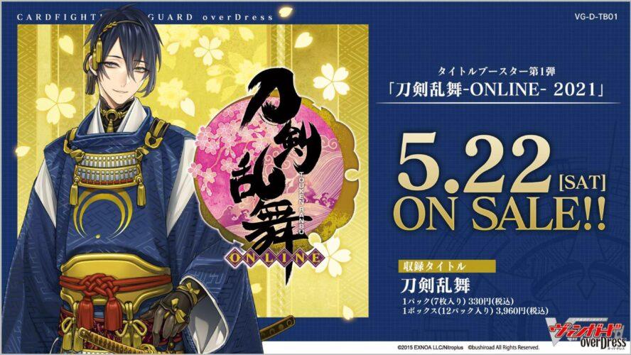 タイトルブースター【刀剣乱舞-ONLINE- 2021】収録&最安通販予約情報まとめ!
