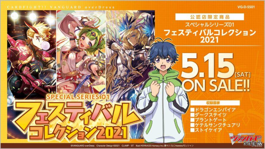 スペシャルシリーズ第1弾「フェスティバルコレクション2021」が5月15日(土)に発売決定!