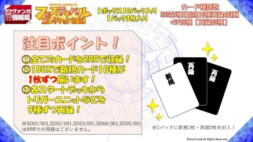 スペシャルシリーズ第1弾「フェスティバルコレクション2021」が5月15日(土)に発売決定クラッカー 公認店限定商品です! また、大ヴァンガ祭2021でも先行販売予定!
